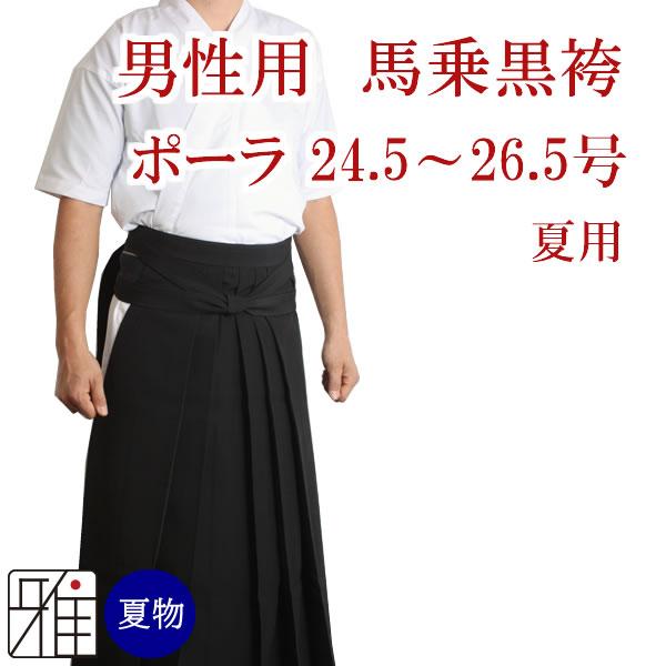 弓道男性用 夏用袴ポーラ織 25~28号|ポリエステル100%