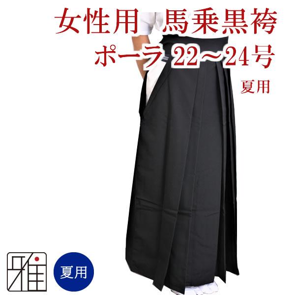 弓道女性用 夏用袴ポーラ織 22~24.5号|ポリエステル100%