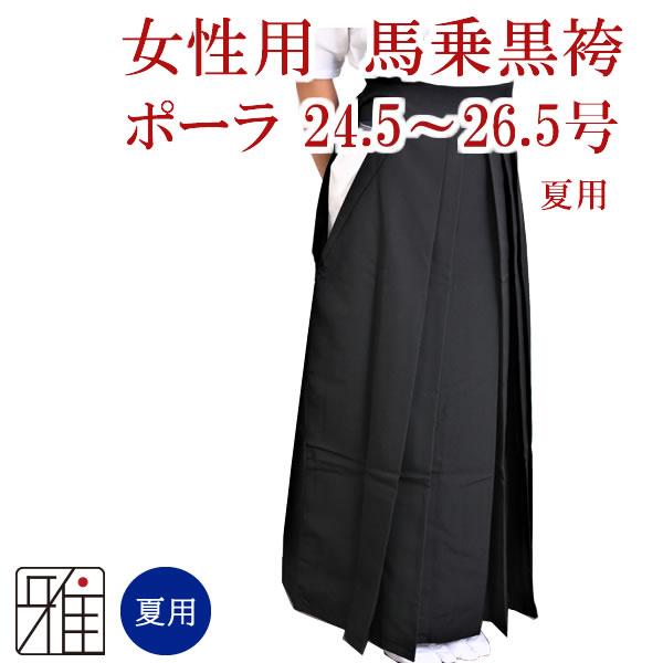 弓道女性用 夏用袴ポーラ織 25~28号|ポリエステル100%