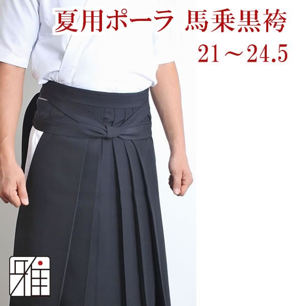 弓道男性用 夏用袴ポーラ織 21~24.5号|ポリエステル100%