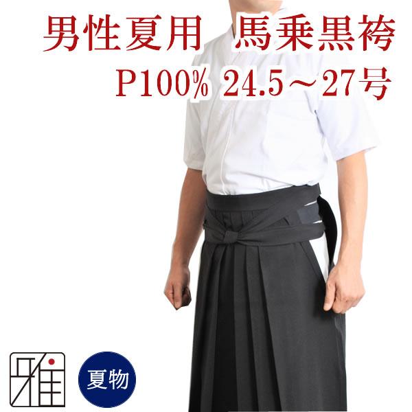 弓道男性用 【夏用薄手】馬乗袴 奥ヒダステッチ入 25~27号|ポリエステル100%