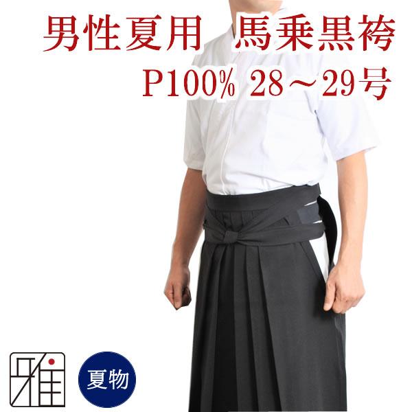 弓道男性用 【夏用薄手】馬乗袴 奥ヒダステッチ入 28~29号|ポリエステル100%