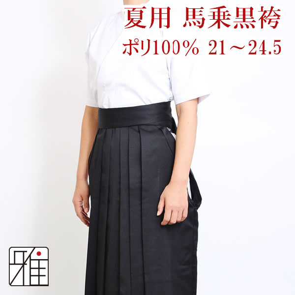 弓道女性用 【夏用薄手】馬乗袴 奥ヒダステッチ入21~24.5号|ポリエステル100%