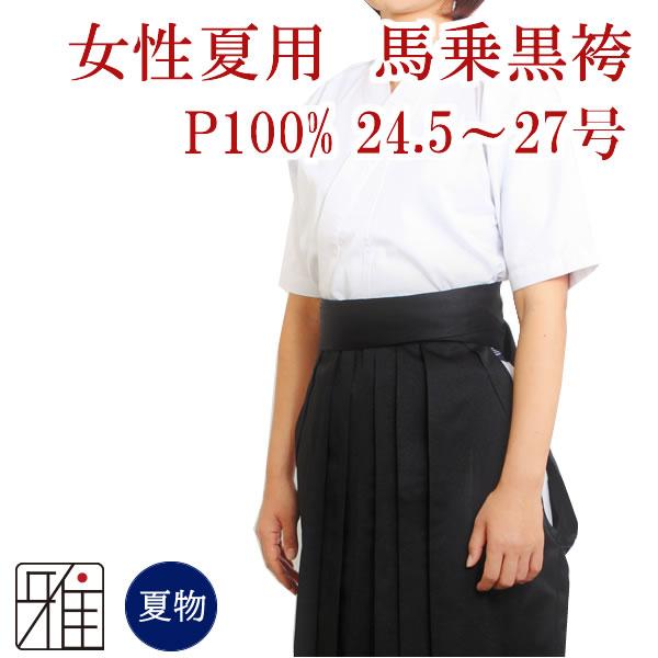 弓道女性用 【夏用薄手】馬乗袴 奥ヒダステッチ入25~27号|ポリエステル100%