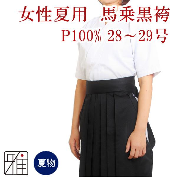 弓道女性用 【夏用薄手】馬乗袴 奥ヒダステッチ入28~29号|ポリエステル100%