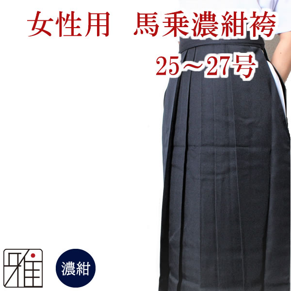 弓道女性用 馬乗袴裏ステッチ入25~27号 ポリ100% 濃紺色