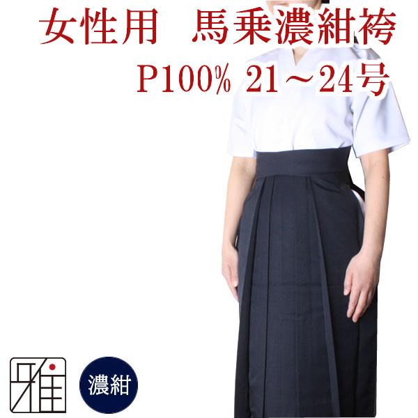弓道女性用 馬乗袴裏ステッチ入21~24.5号 ポリ100% 濃紺色