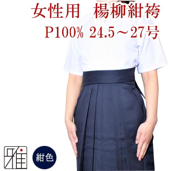 弓道女性用 馬乗袴 楊柳袴 裏ステッチ入25~27号 ポリ100% 紺色