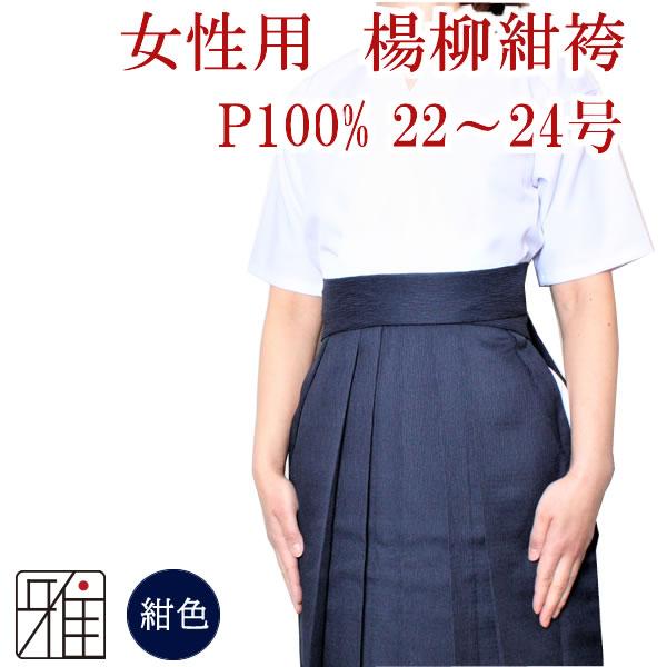 弓道女性用 馬乗袴 楊柳袴 裏ステッチ入22~24.5号 ポリ100% 紺色