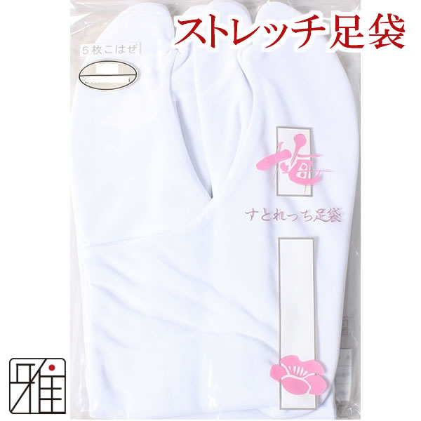 【2足までメール便OK】弓道足袋 ストレッチ足袋(21.5~28.0cm)5枚コハゼ