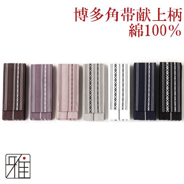 弓道・和服用 博多角帯献上柄 綿100%全7色展開【WEB特別価格】
