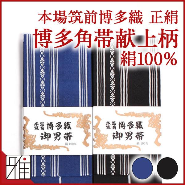 【メール便可】本場筑前博多織 正絹 博多角帯献上柄 絹100%