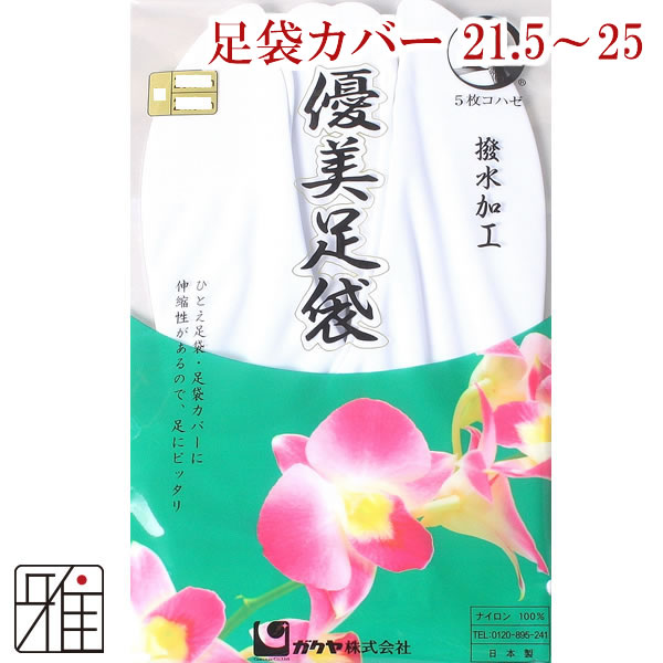 【2足までメール便OK】弓道  楽屋優美ストレッチ足袋カバーS・M・L・LL(21.5~25.0)|ナイロン100%