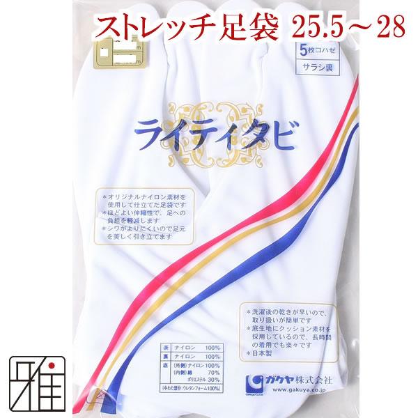 【2足までメール便OK】弓道 楽屋ライティーストレッチ足袋3L・4L・5L(25.5~28.0cm)
