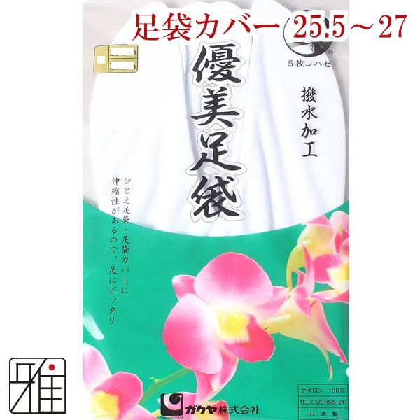 【2足までメール便可】弓道 楽屋優美ストレッチ足袋カバー3L・4L(25.5~27.0)|ナイロン100%