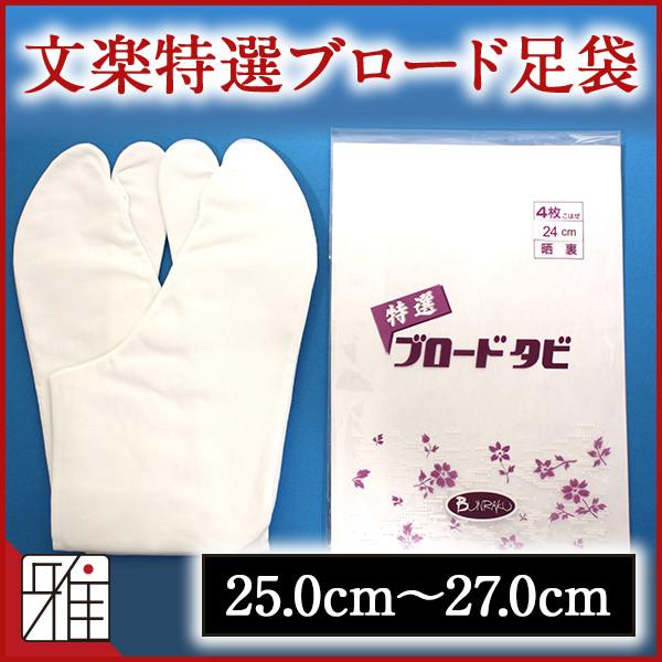 【2足までDM便可】弓道 文楽特選ブロード足袋 25.0~27.0cm|
