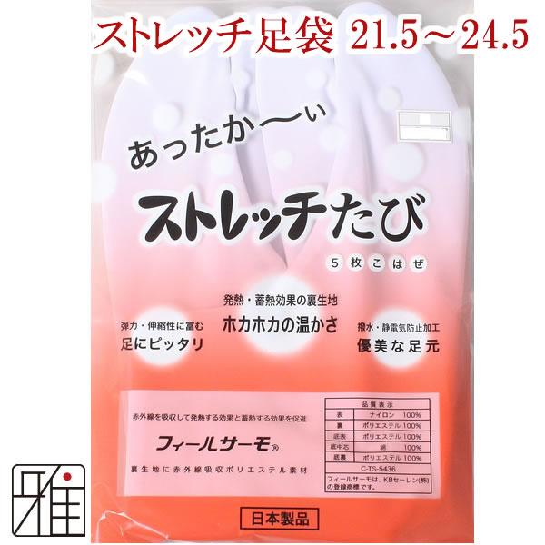 【2足までメール便可】フィールサーモ ストレッチ足袋21.5~24.5cm|冬用