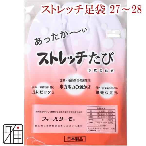 【2足までメール便可】フィールサーモ ストレッチ足袋27.0~28.0cm|冬用