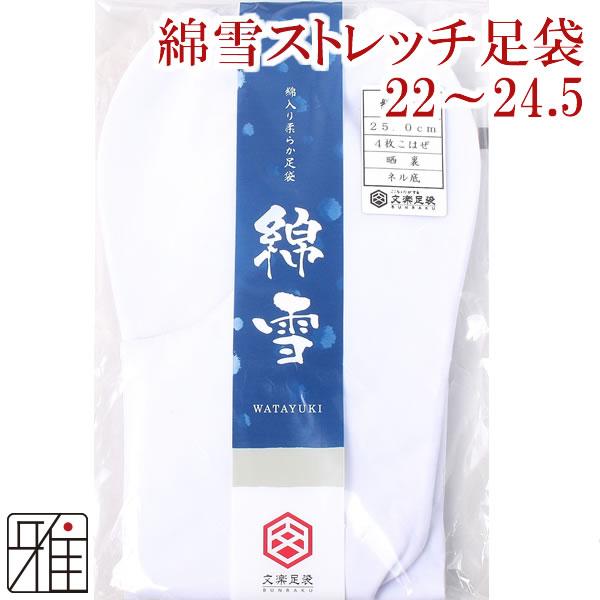 【2足までメール便可】文楽 綿雪足袋 ストレッチ足袋22cm~24.5cm|ネル底