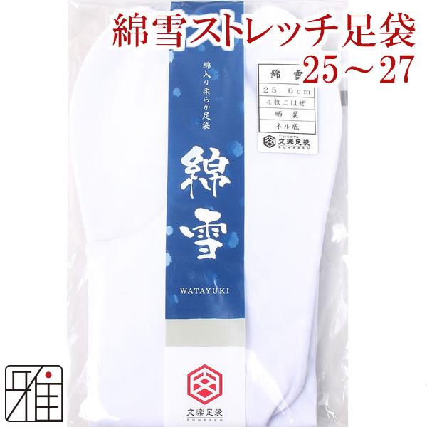 【2足までメール便可】文楽 綿雪足袋 ストレッチ足袋25.0cm~27.0cm|ネル底