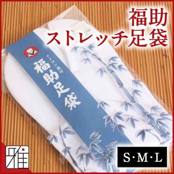 【2足までメール便可】足袋 弓道 福助ストレッチ足袋|S・M・L
