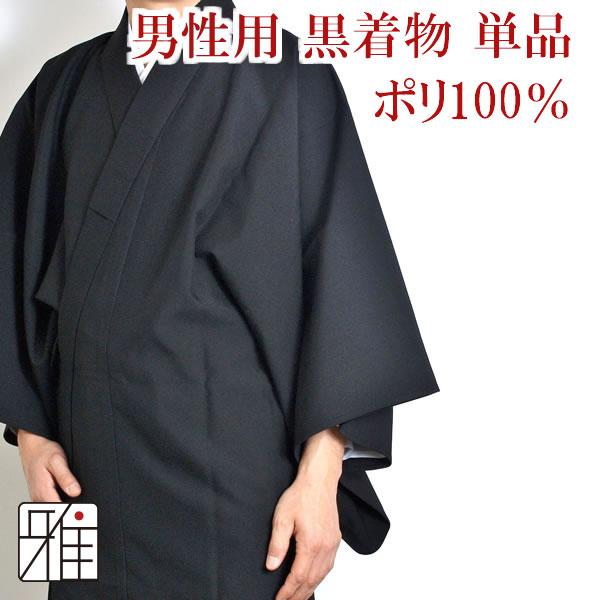 弓道 男性着物単品  ポリエステル製|黒色
