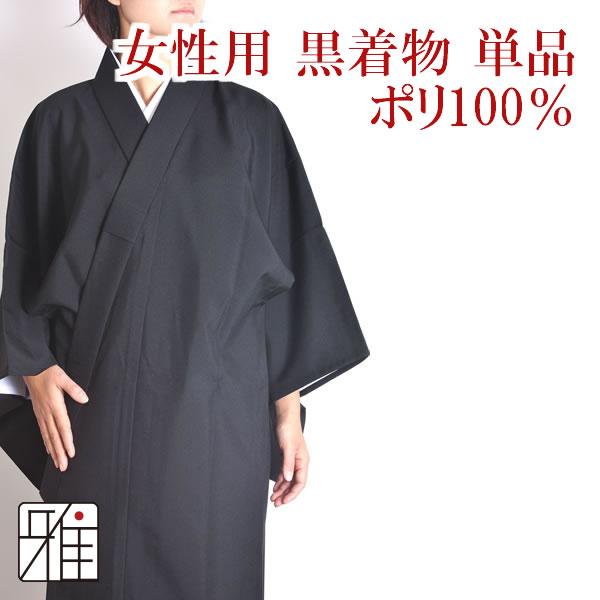 弓道 女性着物単品| 黒色