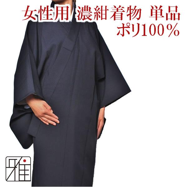 弓道 女性着物単品| 紺色