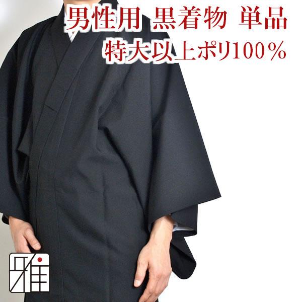 弓道 男性着物単品  特大以上ポリ製|黒色