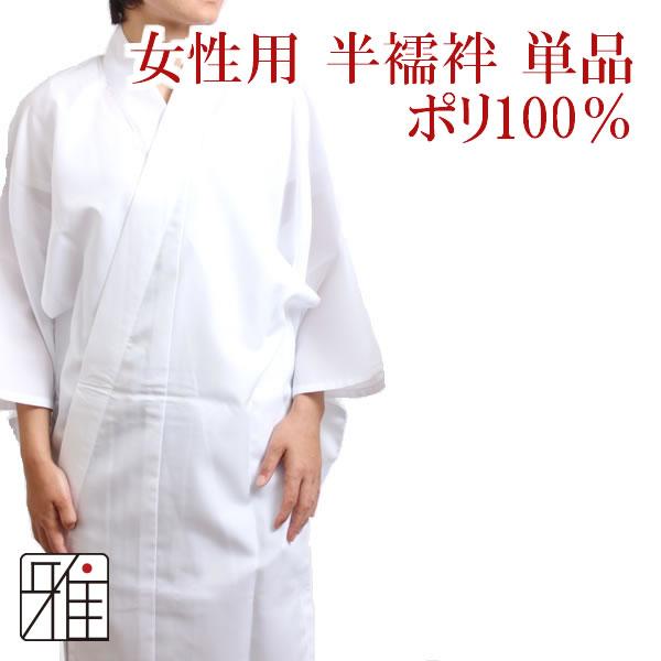 弓道用 和服 女性着物用 半襦袢 ポリエステル100%