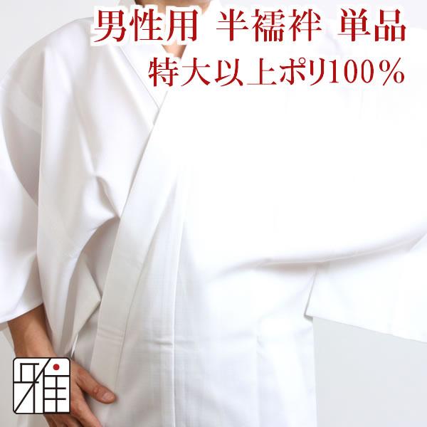 弓道用男性着物 半襦袢|特大サイズ以上 ポリエステル100%