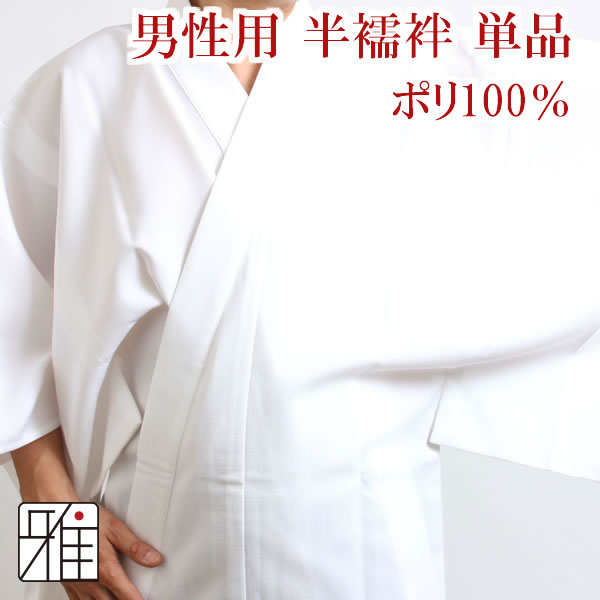 弓道用 男性着物用 半襦袢|ポリエステル100%