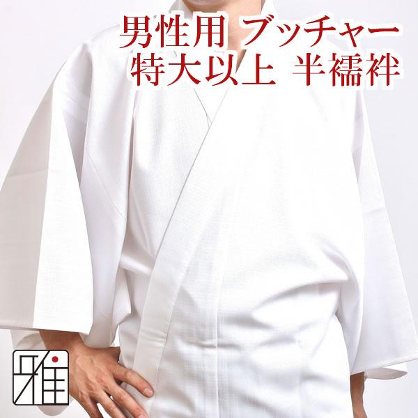 弓道用 男性着物用 半襦袢ブッチャー特大サイズ以上|ポリエステル100%