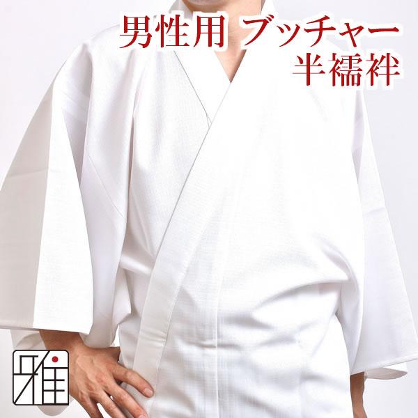 弓道用 和服 男性着物用 半襦袢ブッチャー|ポリエステル100%