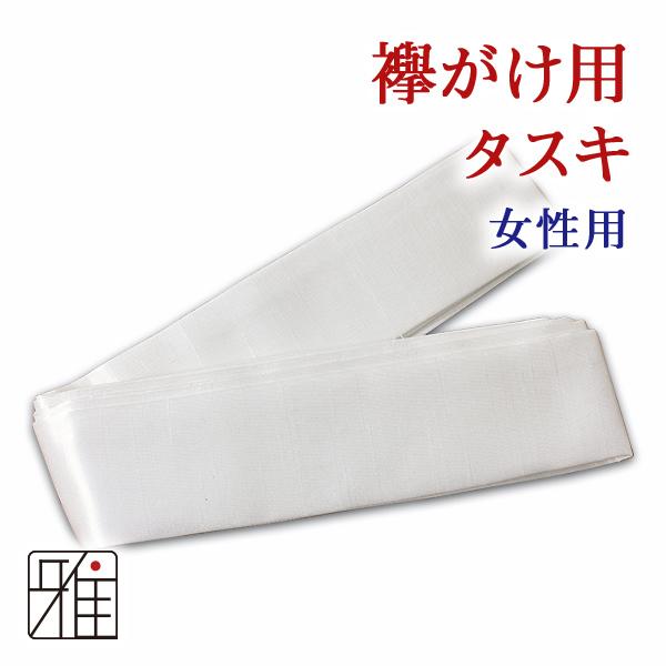 【メール便可】和服女性用襷がけ用タスキS・M・L|弓道用