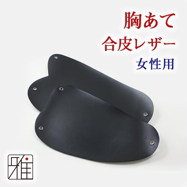 【メール便可】弓道女性用 胸あて|合皮レザー
