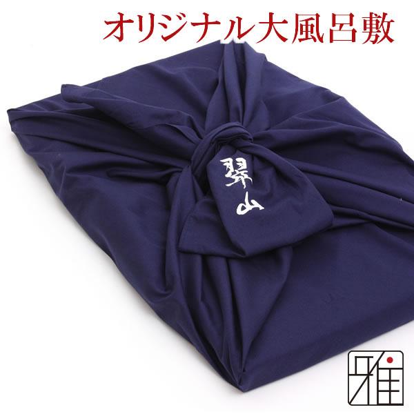 【メール便可】オリジナル大風呂敷 110cm×110cm |綿100%
