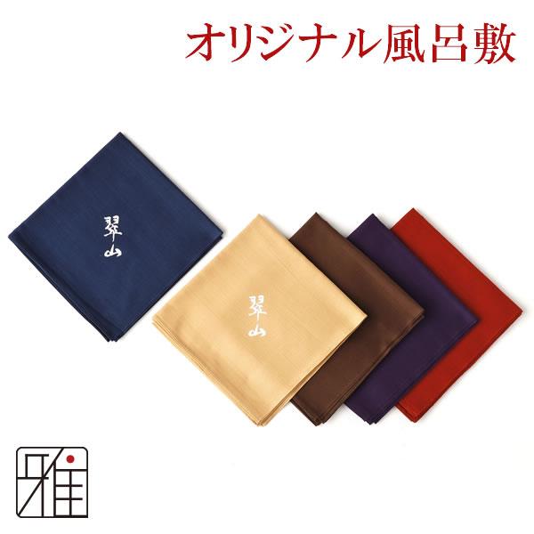 【メール便可】オリジナル大風呂敷 シャンタン織 103cm×103cm|綿100%