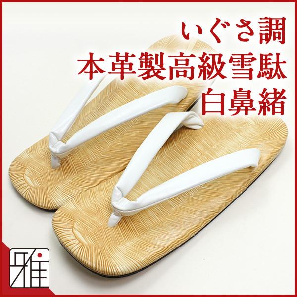 弓道 いぐさ調 本革製 高級雪駄白鼻緒 【鼻緒部分ビニール製】