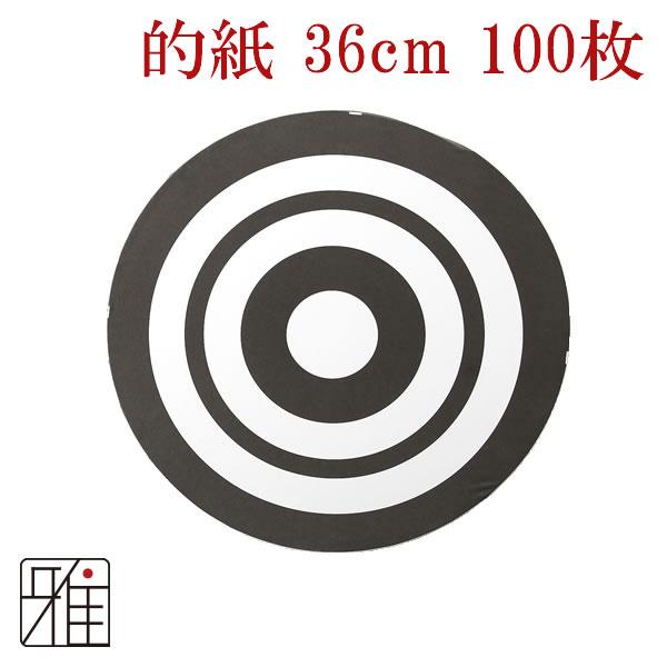 弓道 近的用 霞的 的紙 一尺二寸用(36cm) 100枚SET(1枚10円)