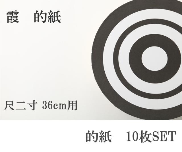 弓道 近的用 霞的 的紙 一尺二寸用(36cm) 10枚SET(1枚10円)