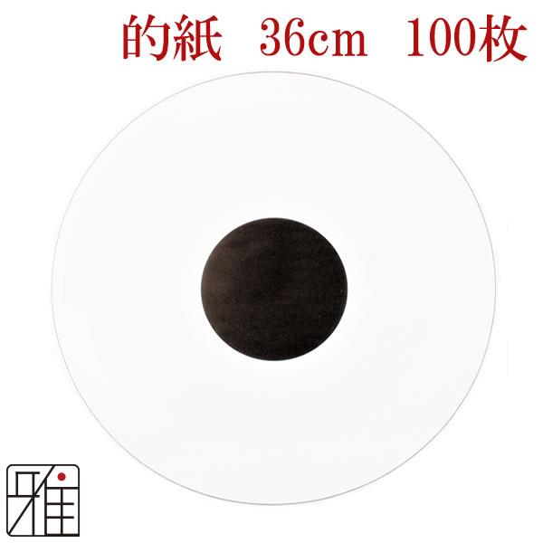 弓道 近的用 星的 的紙 一尺二寸用(36cm) 100枚SET(1枚9円)
