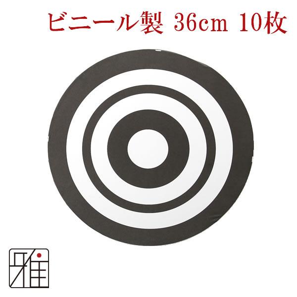 弓道 近的用 霞的 ビニール製的紙 一尺二寸用(36cm) 10的 1SET