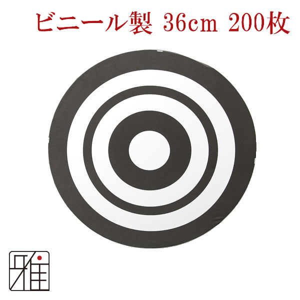 弓道 近的用 霞的 ビニール製的紙 一尺二寸用(36cm) 200的1ロール