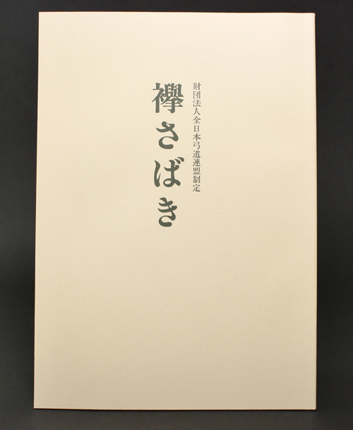 弓道専門書 襷さばき 写真解説付 公益財団法人 全日本弓道連盟 発行【メール便可】