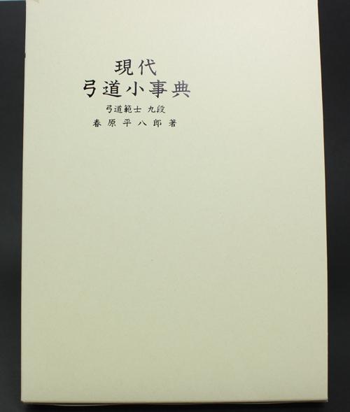 弓道専門書 現代弓道小辞典 公益財団法人 全日本弓道連盟 発行【メール便不可】