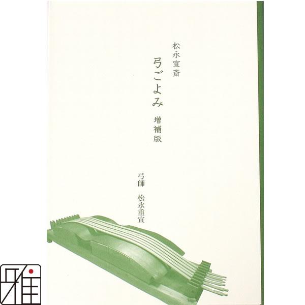 弓道専門書 松永宣斎 弓ごよみ 増補版 (著者 松永重宣)メール便可