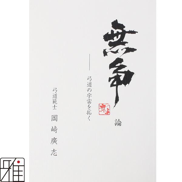 弓道専門書 無争論 弓道の宇宙を拓く (著者 範士 岡崎廣志)メール便可