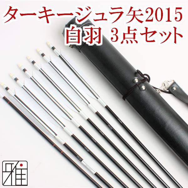 弓具 ターキージュラ矢白羽6本組2015シャフト|ジュラ矢・棒矢・矢筒3点セットWEB限定