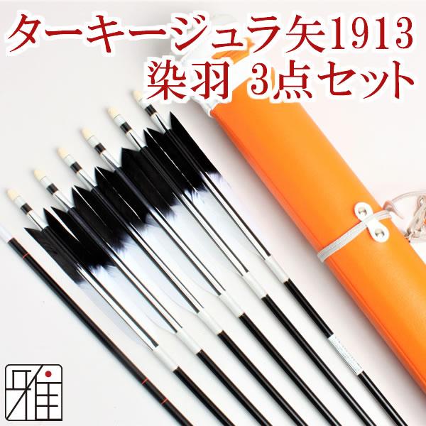 弓具 ターキージュラ矢染羽6本組1913シャフト|ジュラ矢・棒矢・矢筒3点セットWEB限定